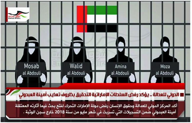 الدولي للعدالة .. يؤكد رفض السلطات الإماراتية التحقيق بظروف تعذيب أمينة العبدولي