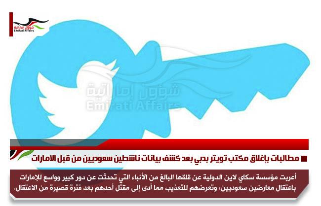 مطالبات بإغلاق مكتب تويتر بدبي بعد كشف بيانات ناشطين سعوديين من قبل الامارات