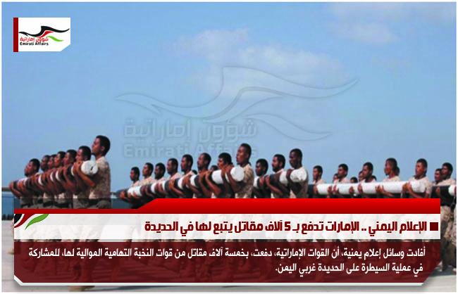 الإعلام اليمني .. الإمارات تدفع بـ 5 آلاف مقاتل يتبع لها في الحديدة