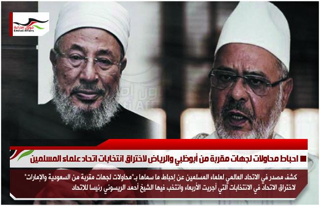 احباط محاولات لجهات مقربة من أبوظبي والرياض لاختراق انتخابات اتحاد علماء المسلمين