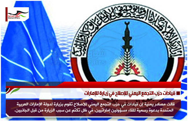 قيادات حزب التجمع اليمني للإصلاح في زيارة للإمارات