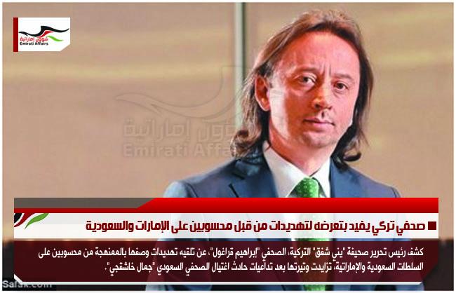 صحفي تركي يفيد بتعرضه لتهديدات من قبل محسوبين على الإمارات والسعودية