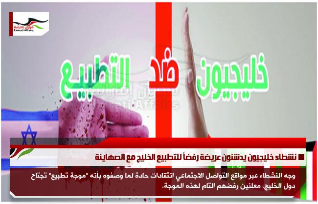 نشطاء خليجيون يدشنون عريضة رفضاً للتطبيع الخليج مع الصهاينة