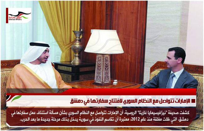 الإمارات تتواصل مع النظام السوري لافتتاح سفارتها في دمشق