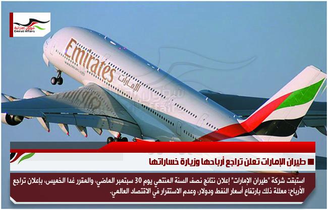 طيران الإمارات تعلن تراجع أرباحها وزيارة خساراتها