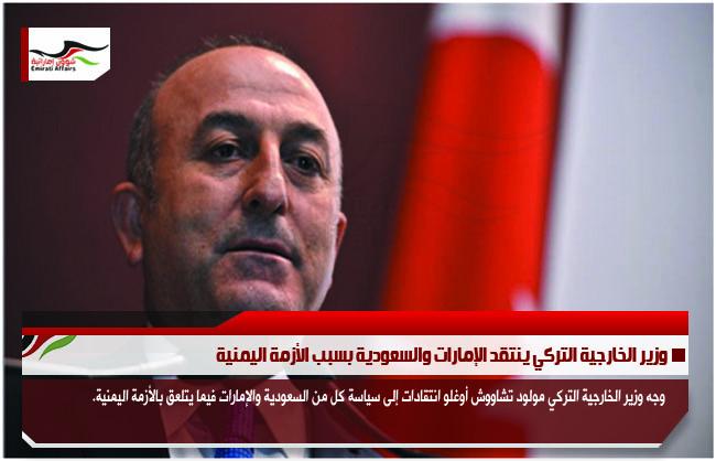 وزير الخارجية التركي ينتقد الإمارات والسعودية بسبب الأزمة اليمنية