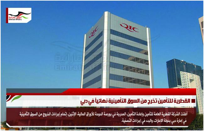 القطرية للتأمين تخرج من السوق التأمينية نهائياً في دبي