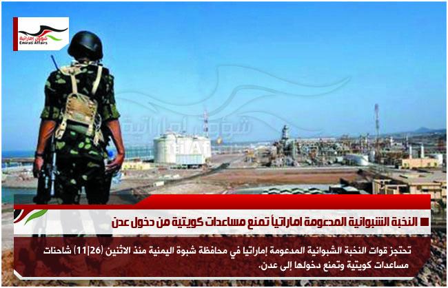 النخبة الشبوانية المدعومة اماراتياً تمنع مساعدات كويتية من دخول عدن