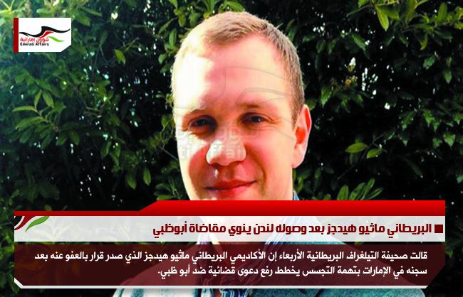 البريطاني ماثيو هيدجز بعد وصوله لندن ينوي مقاضاة أبوظبي
