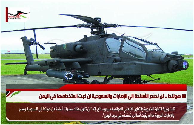 هولندا .. لن نصّدر الأسلحة إلى الإمارات والسعودية ان ثبت استخدامها في اليمن