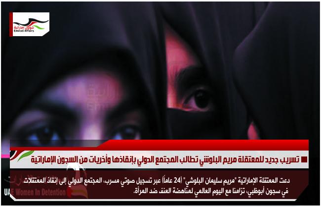 تسريب جديد للمعتقلة مريم البلوشي تطالب المجتمع الدولي بإنقاذها وأخريات من السجون الإماراتية