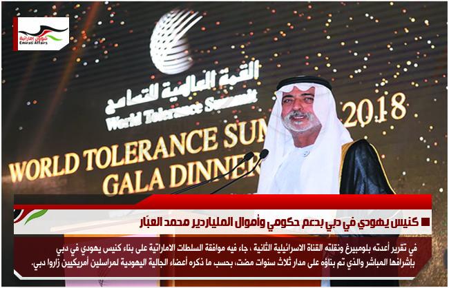 كنيس يهودي في دبي بدعم حكومي وأموال الملياردير محمد العبّار