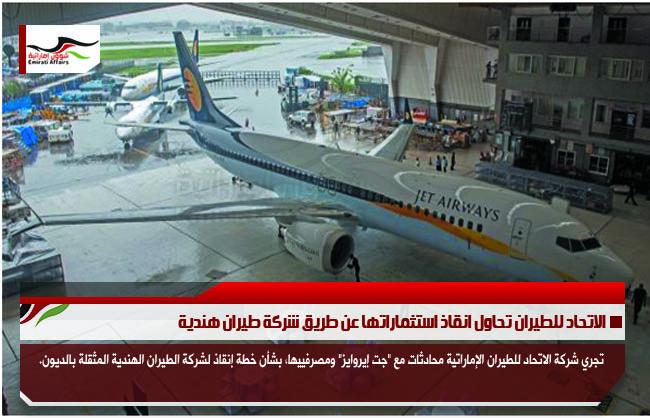 الاتحاد للطيران تحاول انقاذ استثماراتها عن طريق شركة طيران هندية