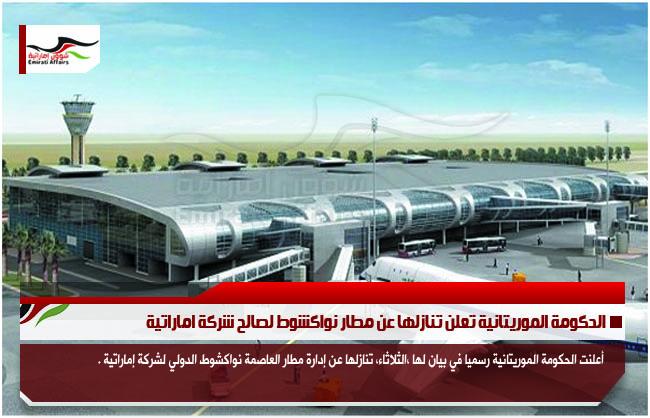 الحكومة الموريتانية تعلن تنازلها عن مطار نواكشوط لصالح شركة اماراتية
