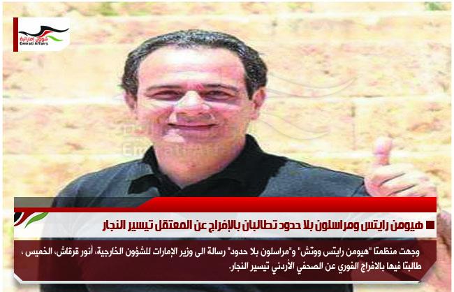 هيومن رايتس ومراسلون بلا حدود تطالبان بالإفراج عن المعتقل تيسير النجار