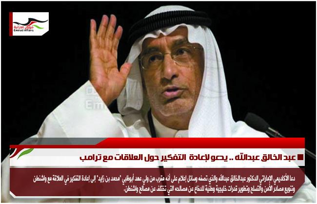 عبد الخالق عبدالله .. يدعو لإعادة  التفكير حول العلاقات مع ترامب
