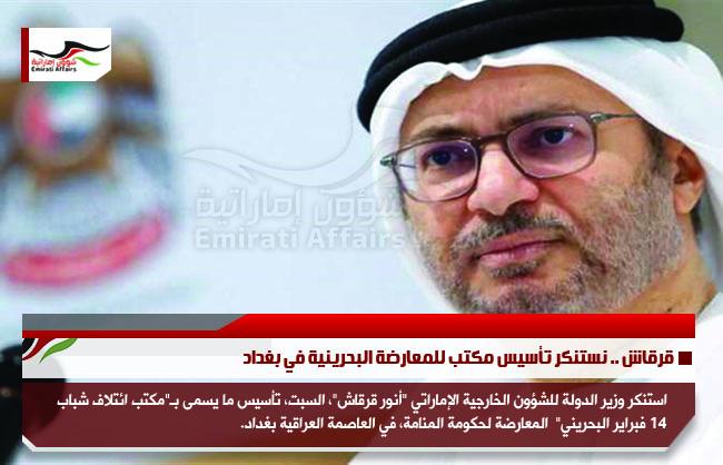 قرقاش .. نستنكر تأسيس مكتب للمعارضة البحرينية في بغداد