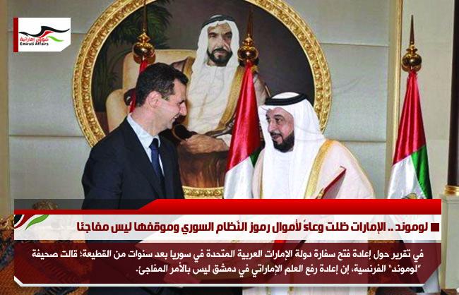 لوموند .. الإمارات ظلت وعاءً لأموال رموز النّظام السوري وموقفها ليس مفاجئا
