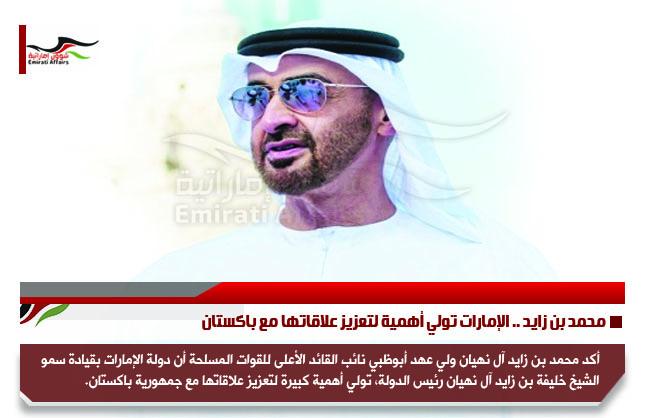 محمد بن زايد .. الإمارات تولي أهمية لتعزيز علاقاتها مع باكستان