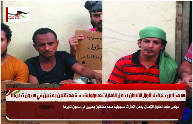 مجلس جنيف لحقوق الإنسان يحمل الإمارات مسؤولية صحة معتقلين يمنيين في سجون تديرها