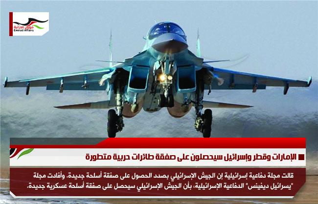 الإمارات وقطر وإسرائيل سيحصلون على صفقة طائرات حربية متطورة