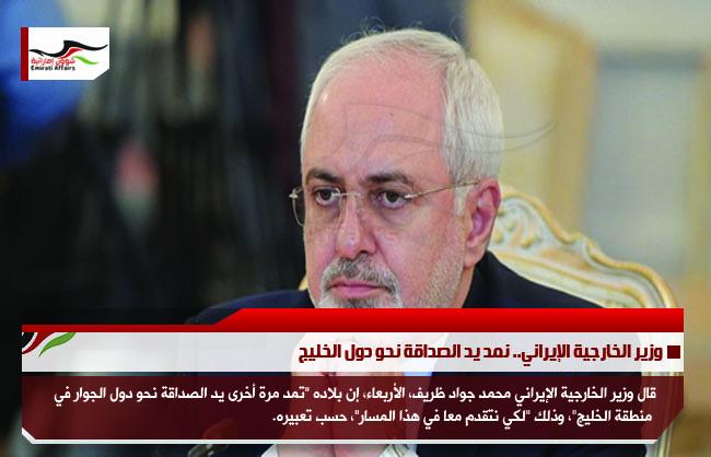 وزير الخارجية الإيراني.. نمد يد الصداقة نحو دول الخليج