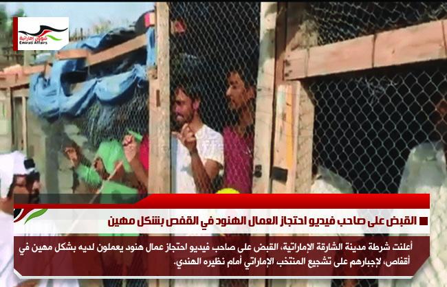 القبض على صاحب فيديو احتجاز العمال الهنود في القفص بشكل مهين