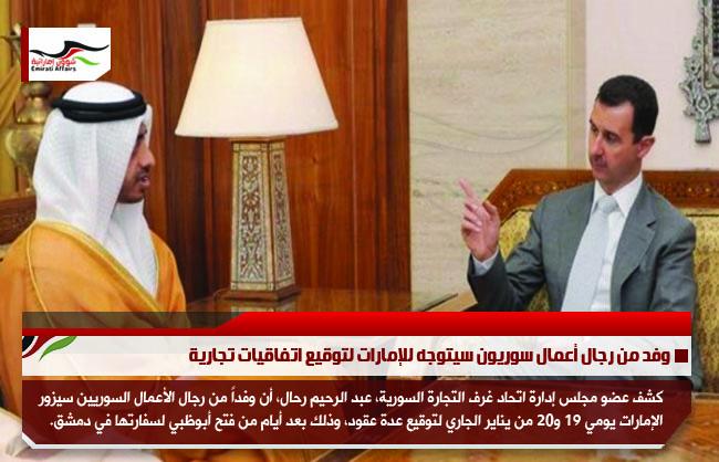 وفد من رجال أعمال سوريون سيتوجه للإمارات لتوقيع اتفاقيات تجارية