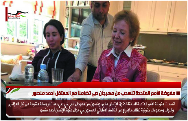 مفوضة الأمم المتحدة تنسحب من مهرجان دبي تضامناً مع المعتقل أحمد منصور