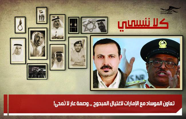 تعاون الموساد مع الإمارات لاغتيال المبحوح ،، وصمة عار لا تُمحى!