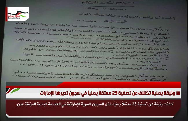 وثيقة يمنية تكشف عن تصفية 23 معتقلاً يمنياً في سجون تديرها الإمارات