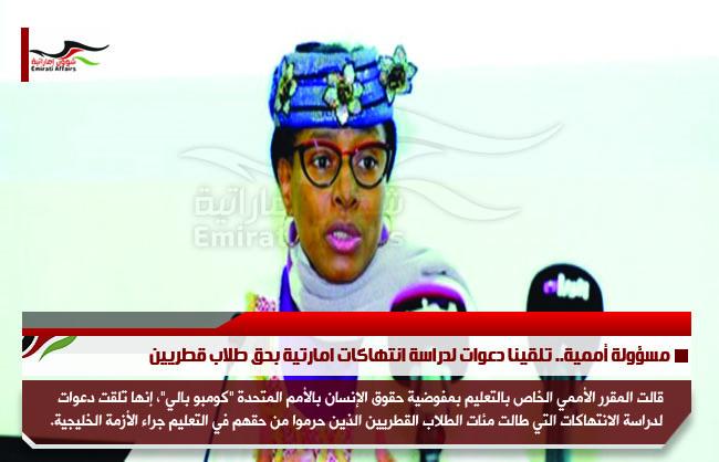 مسؤولة أممية.. تلقينا دعوات لدراسة انتهاكات امارتية بحق طلاب قطريين