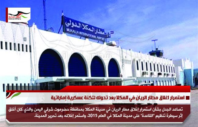 استمرار اغلاق مطار الريان في المكلا بعد تحوله لثكنة عسكرية إماراتية