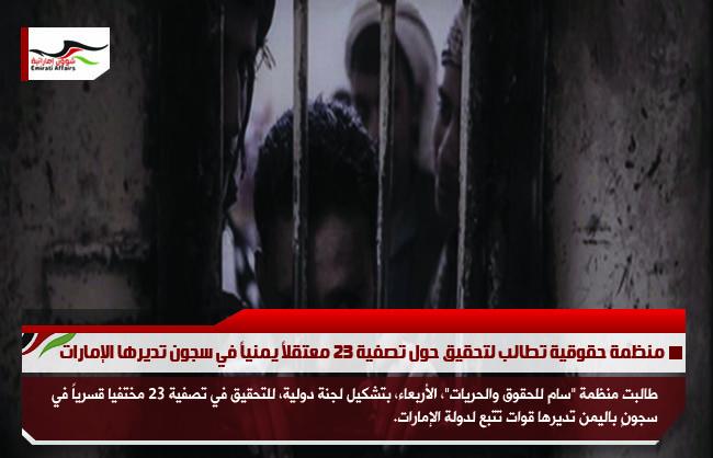 منظمة حقوقية تطالب لتحقيق حول تصفية 23 معتقلاً يمنياً في سجون تديرها الإمارات