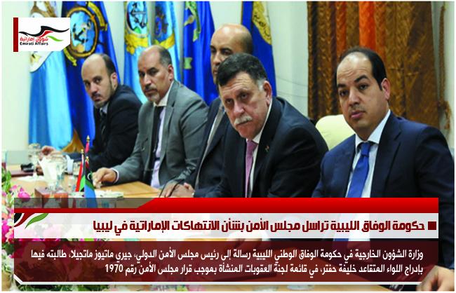 حكومة الوفاق الليبية تراسل مجلس الأمن بشأن الانتهاكات الإماراتية في ليبيا