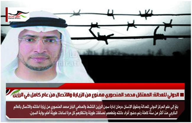 الدولي للعدالة: المعتقل محمد المنصوري ممنوع من الزيارة والاتصال من عام كامل في الرزين