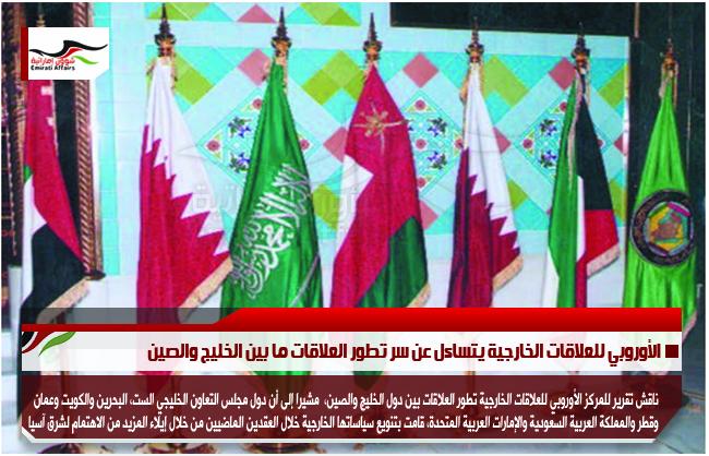 الأوروبي للعلاقات الخارجية يتساءل عن سر تطور العلاقات ما بين الخليج والصين