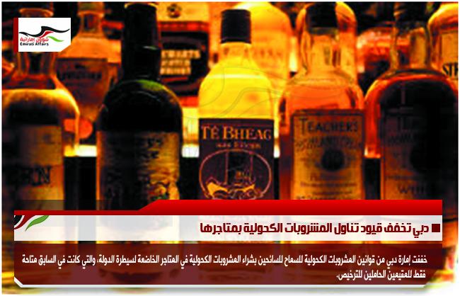 دبي تخفف قيود تناول المشروبات الكحولية بمتاجرها