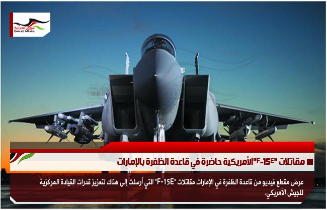 """مقاتلات """"F-15E""""الأمريكية حاضرة في قاعدة الظفرة بالإمارات"""