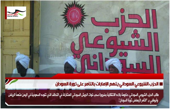 الحزب الشيوعي السوداني يتهم الإمارات بالتآمر على ثورة السودان