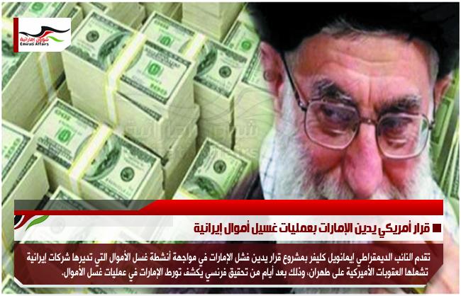 قرار أمريكي يدين الإمارات بعمليات غسيل أموال إيرانية