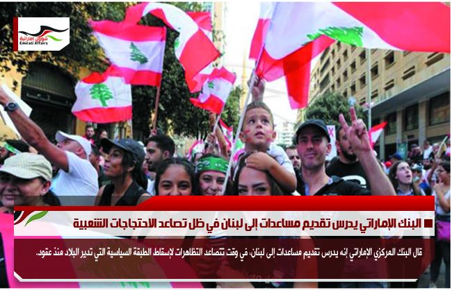 البنك الإماراتي يدرس تقديم مساعدات إلى لبنان في ظل تصاعد الاحتجاجات الشعبية
