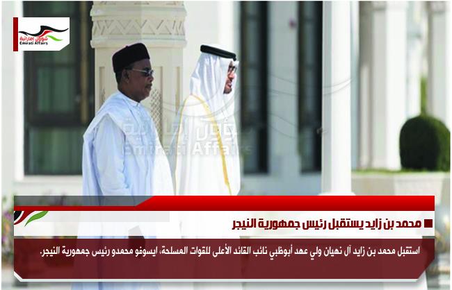 محمد بن زايد يستقبل رئيس جمهورية النيجر