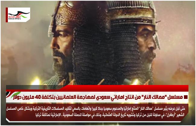 """مسلسل """"ممالك النار"""" من انتاج اماراتي سعودي لمهاجمة العثمانيين بتكلفة 40 مليون دولار"""