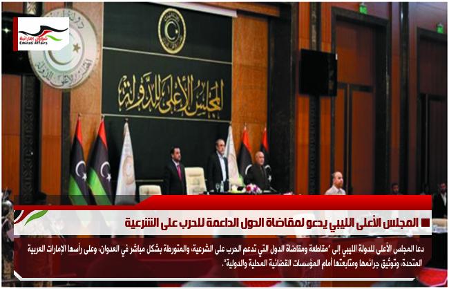 المجلس الأعلى الليبي يدعو لمقاضاة الدول الداعمة للحرب على الشرعية