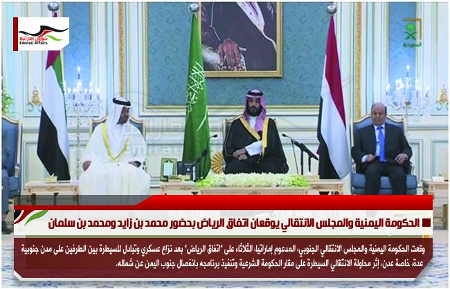 الحكومة اليمنية والمجلس الانتقالي يوقعان اتفاق الرياض بحضور محمد بن زايد ومحمد بن سلمان