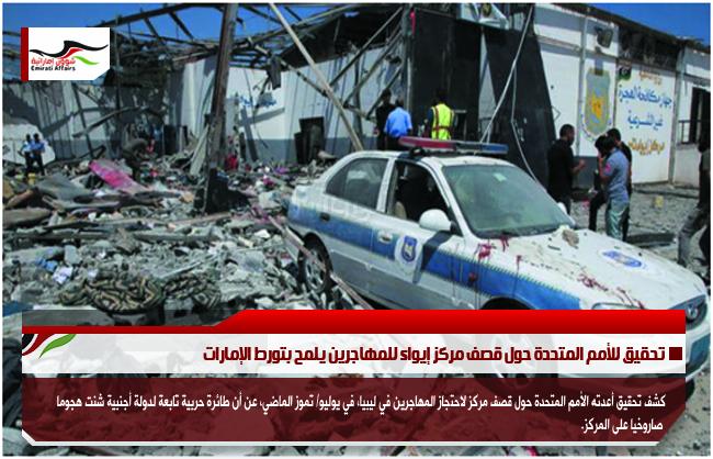 تحقيق للأمم المتحدة حول قصف مركز إيواء للمهاجرين يلمح بتورط الإمارات