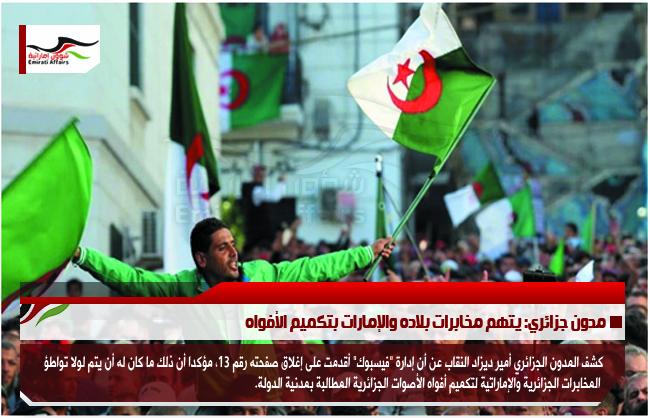 مدون جزائري: يتهم مخابرات بلاده والإمارات بتكميم الأفواه