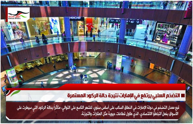 التضخم السلبي يرتفع في الإمارات نتيجة حالة الركود المستمرة