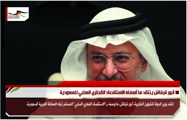 أنور قرقاش ينتقد ما أسماه الاستقصاد القطري السلبي للسعودية
